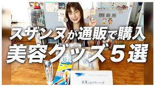 スザンヌがオススメする美容グッズ5選!