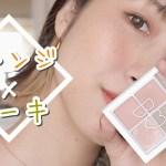 B♡IDOLのアイシャドウを使ってオレンジカーキメイク🧡💚おしゃれ顔になりたいならこれ!