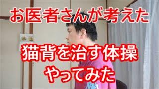 猫背改善体操やってみた【ダイエットと健康】池谷敏郎先生