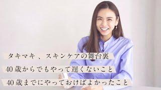 【タキマキ、スキンケアのヒミツをお話します】DIOR presents MAKIKO TAKIZAWA× CAPTURE TOTALE