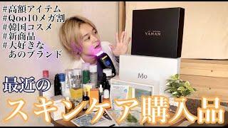 『最近のスキンケア購入品!』#高額アイテム #Qoo10メガ割 #韓国コスメ #大好きなあのブランド