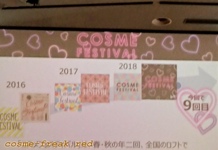 【コスメイベントレポ】ロフトのコスメフェスティバル2018オープニングパーティー