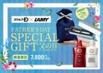 【2017父の日プレゼント】スカルプDのアンファーがLAMYとコラボ 限定ギフトアイテムが販売スタート!