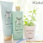 【40代細毛系ダメージヘア】香水レベルのいい香りアミノ酸シャンプー、ゴクビプロ(Gokubi-pro)シャンプーのレビュー
