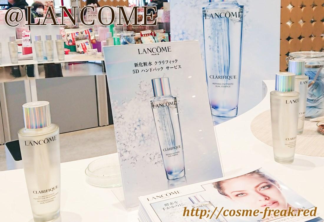 ランコムの新しい化粧水クラリフィック