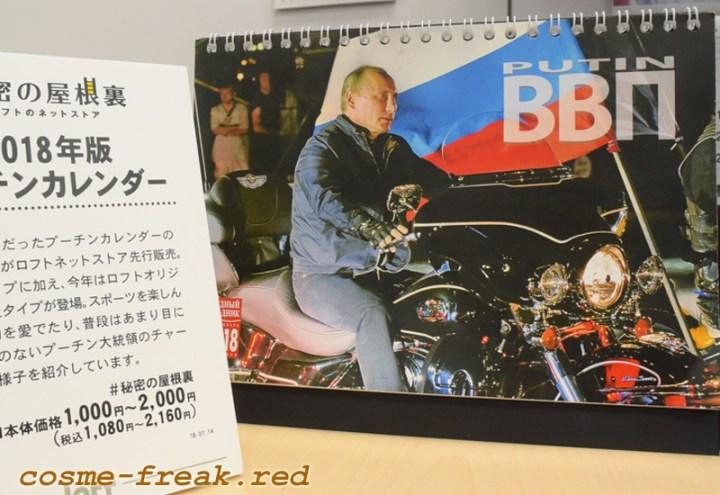 ロフト秘密の屋根裏 プーチンカレンダー