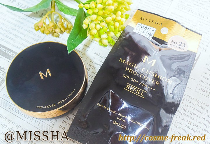 MISSHA(ミシャ) M クッション ファンデーション(プロカバー)