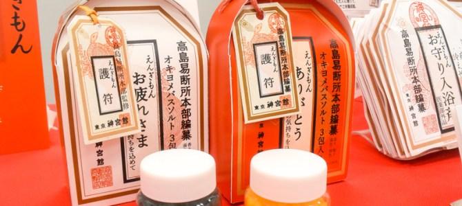 【ロフト】受験・婚活、開運祈願に!神宮館えんぎもんの入浴剤徹底レビュー