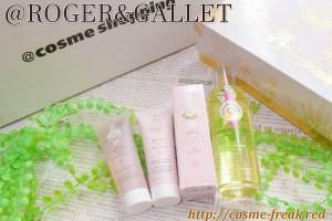 【@cosme beauty day購入品レポ】ロジェガレのコフレ