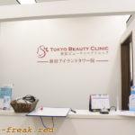 東京ビューティークリニックに行く前に!無料カウンセリングの流れを解説します