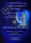 """ОТКРЫТИЕ ВЫСТАВКИ """" АНГЕЛЫ И КОСМОС"""""""
