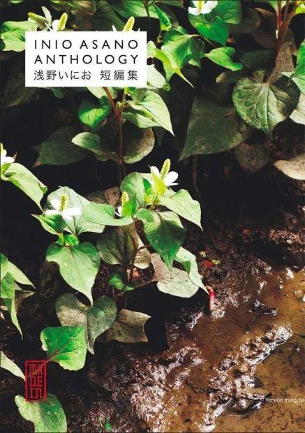 anthology inio asano