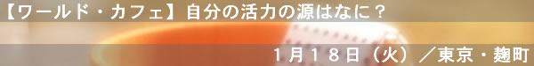 【ワールド・カフェ】自分の活力の源はなに? /1月18日(日)東京・麹町/ゆるゆる広場