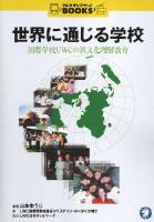『世界に通じる学校――国際学校UWCの異文化理解教育』表紙