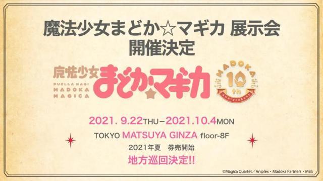 Madoka Magica Exhibition