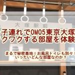 子連れでOMO5東京大塚★お風呂トイレ別!ワクワクする部屋を体験♪