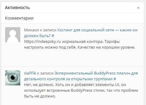 activity-recent-comments