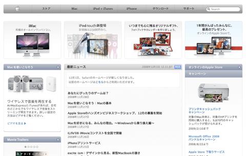 Safari デフォルトページ
