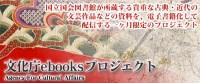 Bunka_eBooksProj