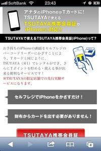 TSUTAYA携帯会員証 for iPhone