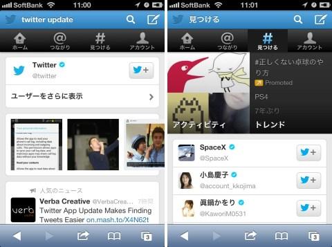 twitter_mobile_renew