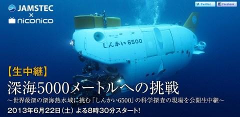JAMSTEC x niconico「【生中継】深海5000メートルへの挑戦」