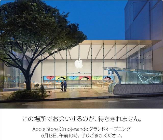 Apple Store, Omotesando (表参道)
