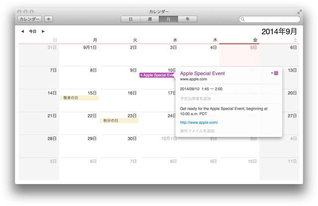 Apple Event 2014/09/09 カレンダーに追加