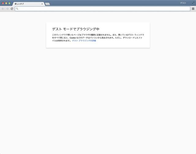 Google Chrome 38 Beta - ゲストモード