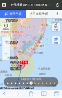 Yahoo!地図 - 台風の進路予想+雨雲レーダー (スマホ版)