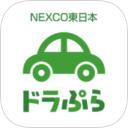 ドラぷらアプリ