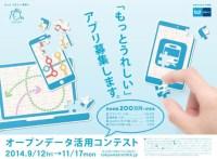 東京メトロ「オープンデータ活用コンテスト」