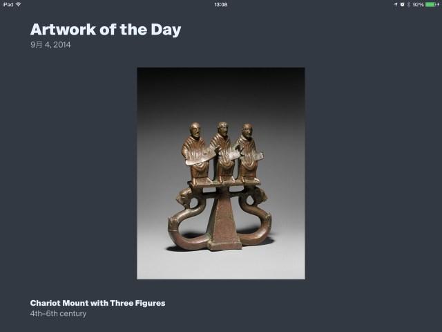 The Met App - iPad 横向き