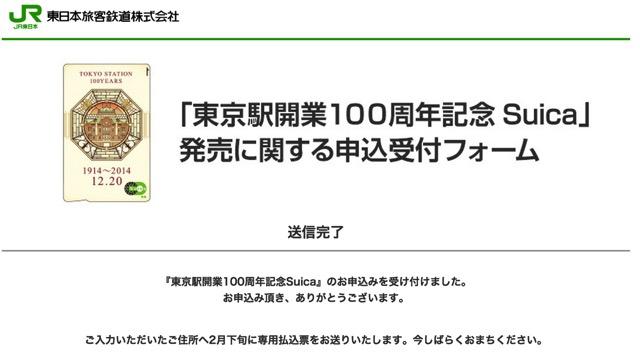 JR東日本「東京駅開業100周年記念Suica」発売に関する申込受付フォーム