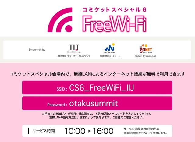 コミケットスペシャル6 - Free Wi-Fi
