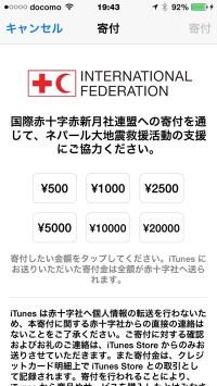 IFRC募金