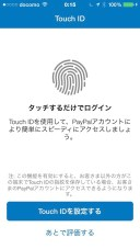PayPal Touch ID ログイン認証