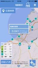 新潟県放射線監視情報アプリ