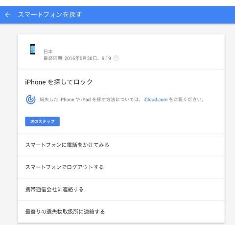 Googleアカウント情報 - スマートフォンを探す