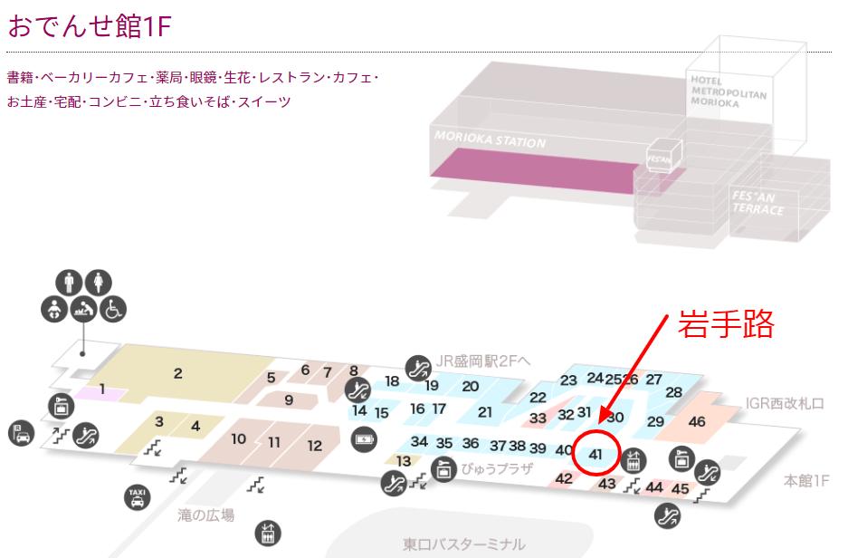 盛岡駅フェザンおでんせ館1F岩手路