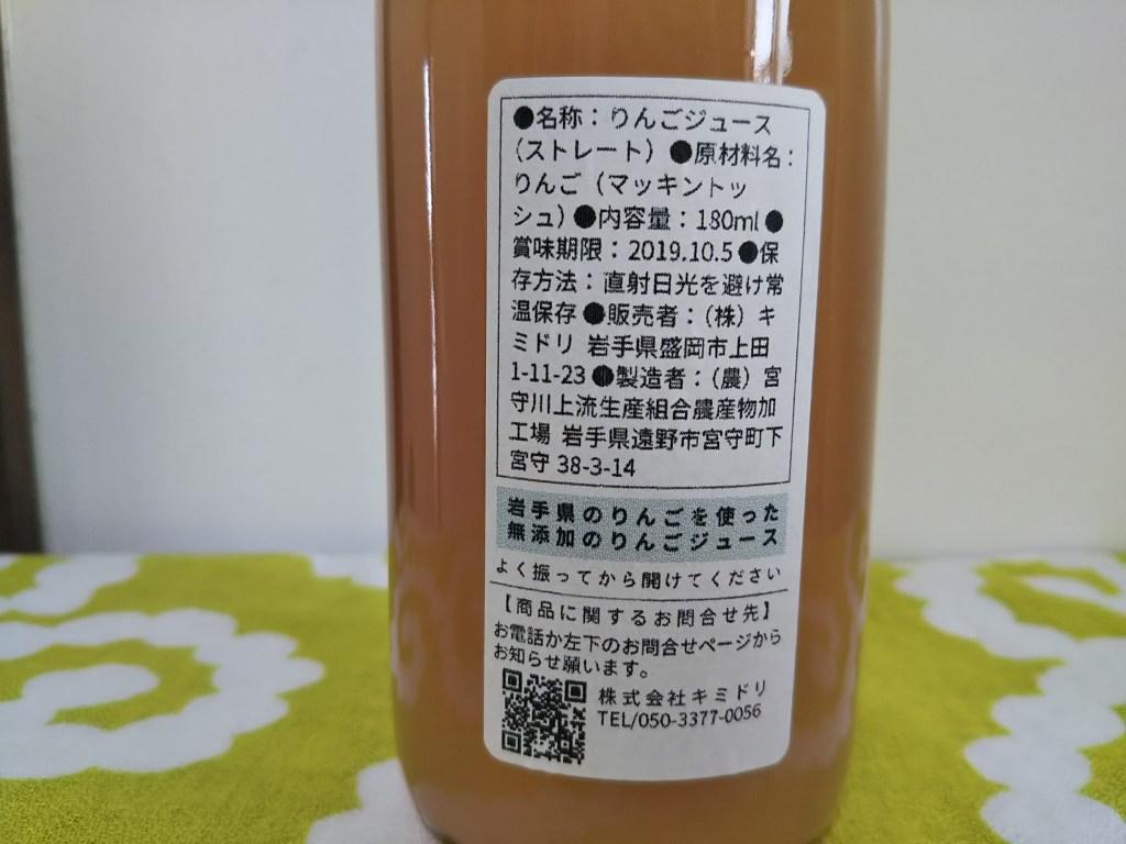 すっぱい林檎専門店りんごジュース