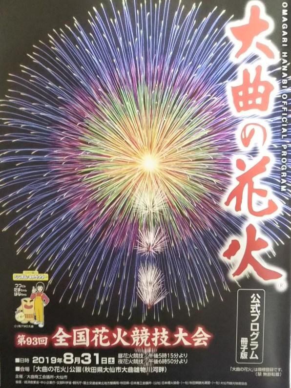 大曲の花火プログラム2019