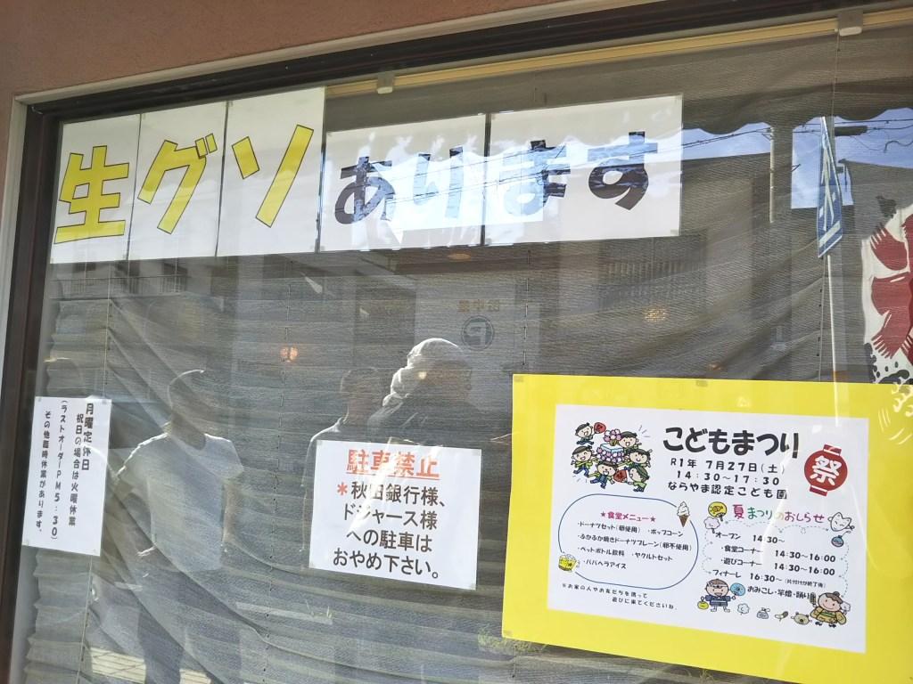 秋田市広栄堂の生グソかき氷