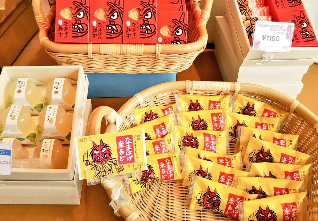 秋田市八橋お菓子のにこり