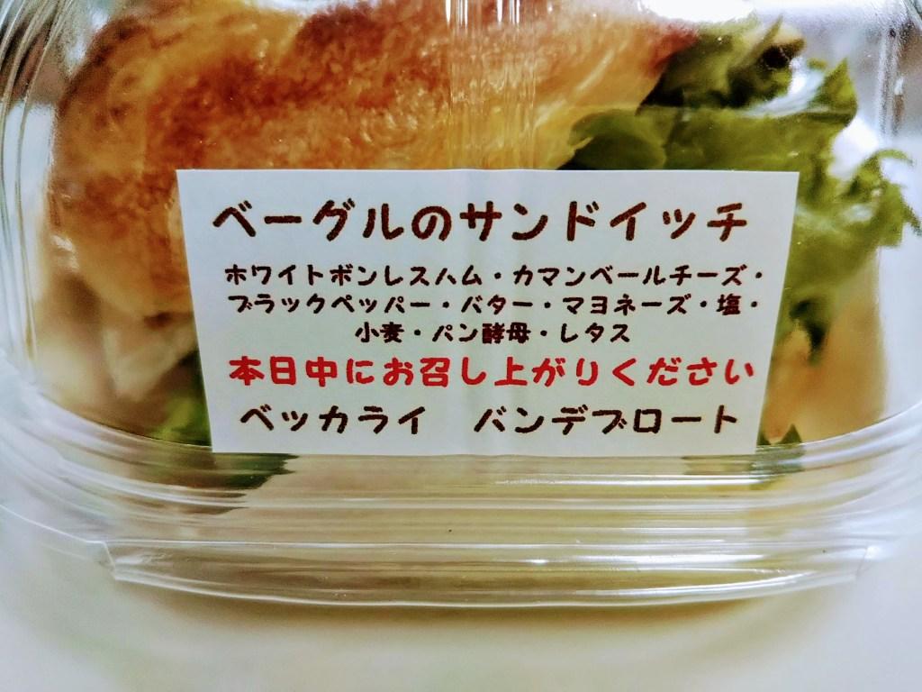 秋田市八橋のおすすめパン屋さんベッカライバンデブロート