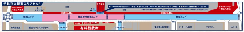 秋田千秋花火観覧エリアマップ