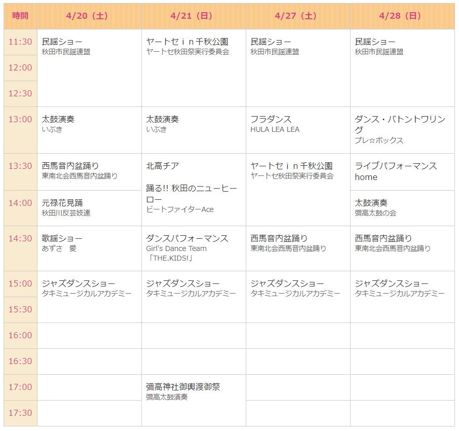 千秋公園桜まつりイベント