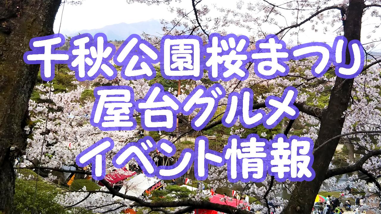 千秋公園桜まつり