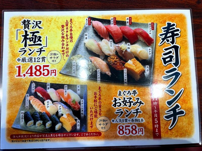 秋田市回鮮まぐろ亭寿司ランチ6