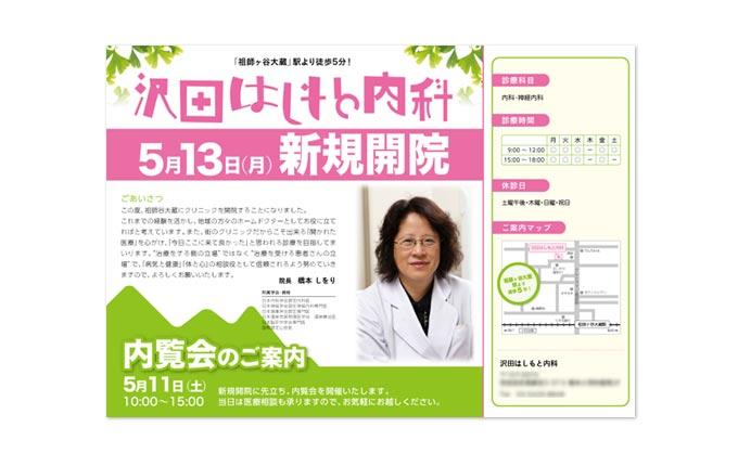 clinic_hashi
